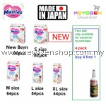 Free shipping 4 pack Merries tape diapers MADE IN JAPAN  free Natural insect repellent #MYCYBERSALE
