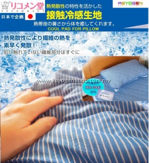 (Import From Japan) Japan Brand Cool Feel pad for Pillow -buy 1 free 1