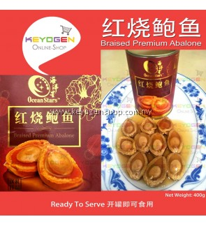 Oceanstars Braised Premium Abalone 400g – Ready to eat – Product of Japan packed in China