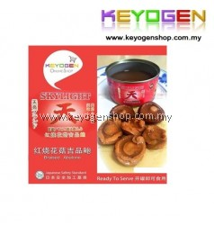 Skylight Braised abalone  Gross weight 220g , Net weight 170g– premium grade – ready to eat