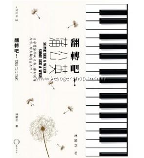《翻转吧!蒲公英》Some See A Weed, Some See A Wish ( 附CD )
