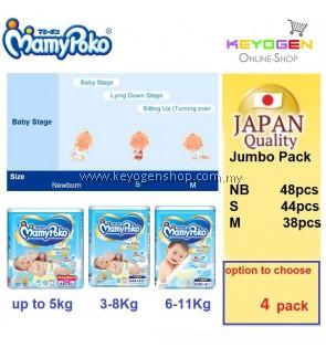MamyPoko extra dry tape diaper 4 Jumbo pack option: NB48 / S44 / M38